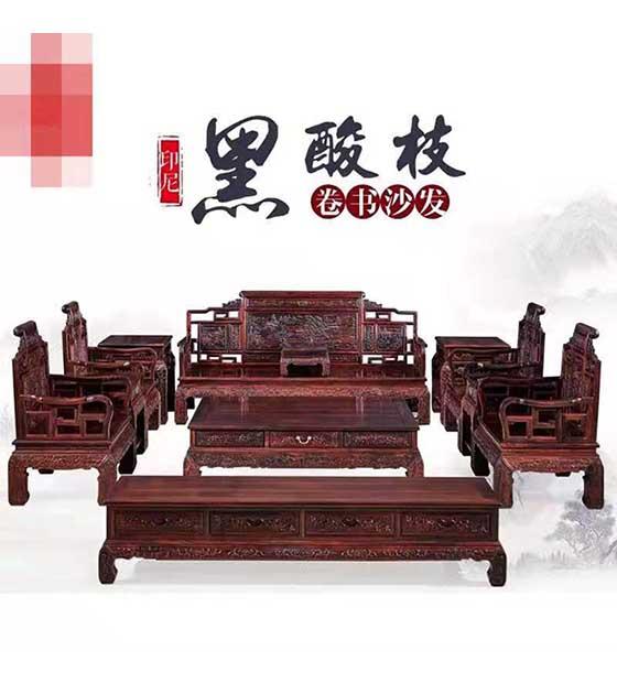 黑酸枝红木家具
