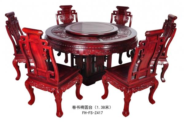 卷书椅圆台