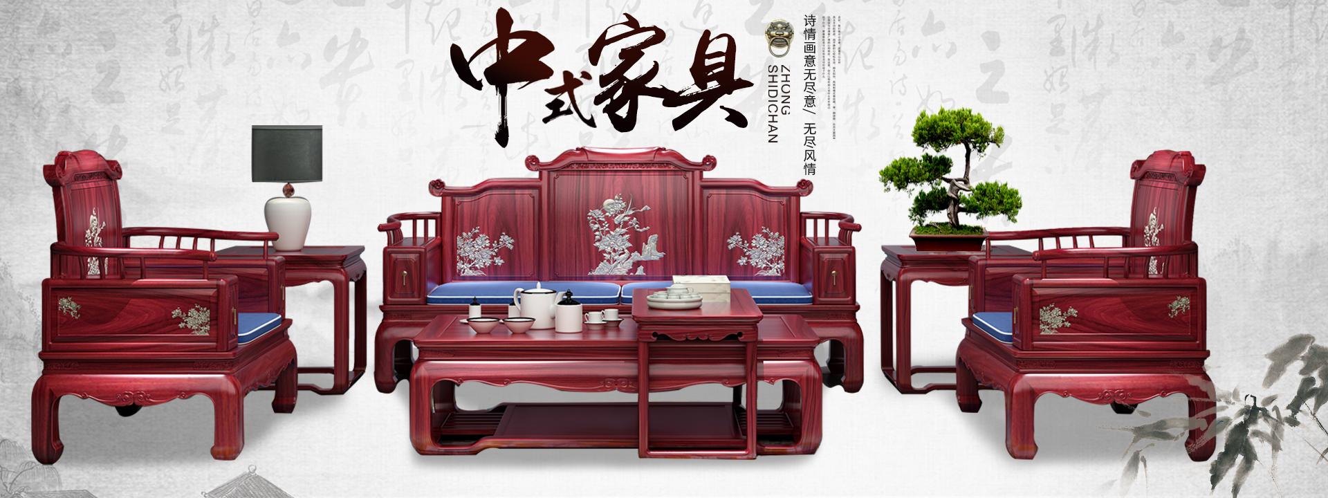 居家红木家具