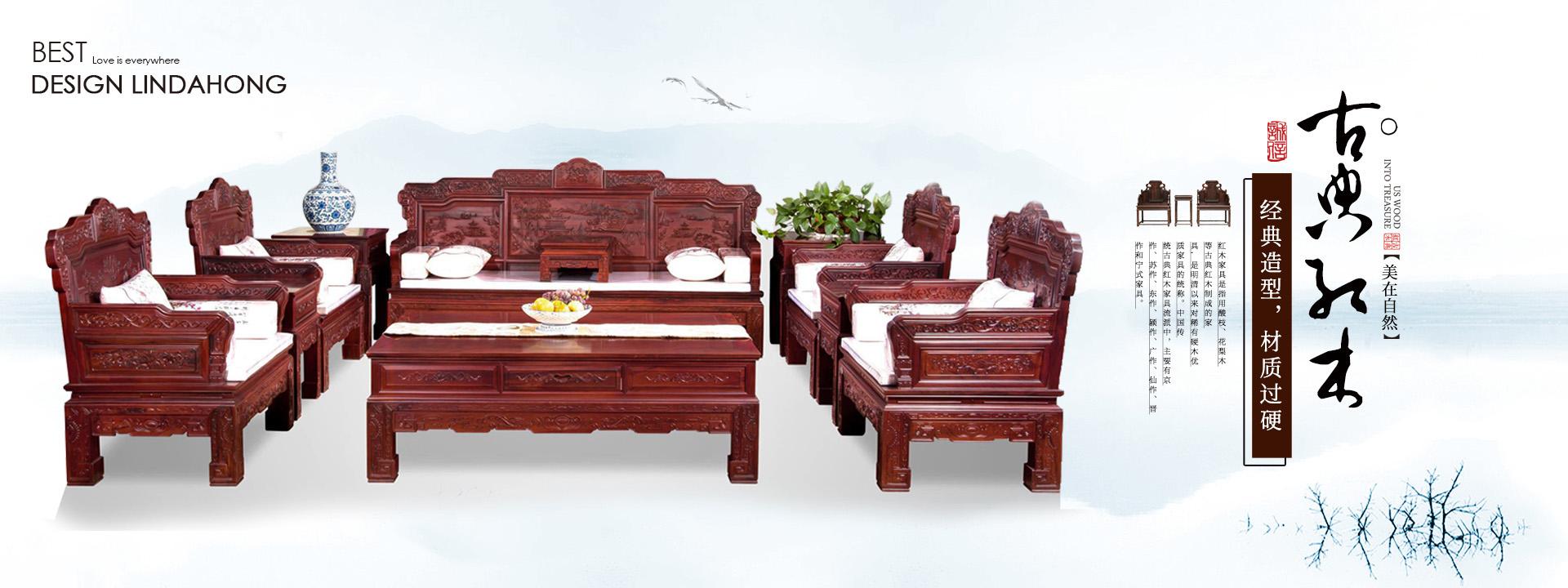 昆明红木家具